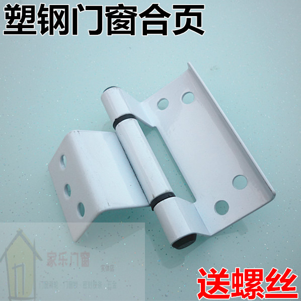 Plastic steel door and window, iron hinge, plastic steel flat door hinge, plastic steel door, window door, built-in hinge grinder