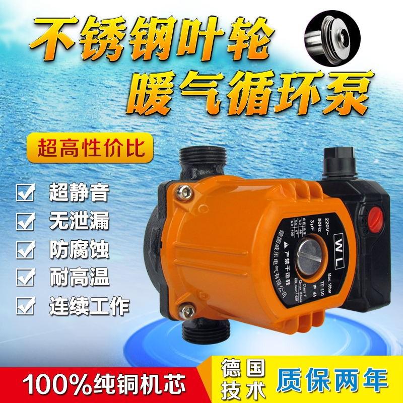 Ultra quiet home heating, floor heating circulating pump, hot water boiler, booster air pump, air energy