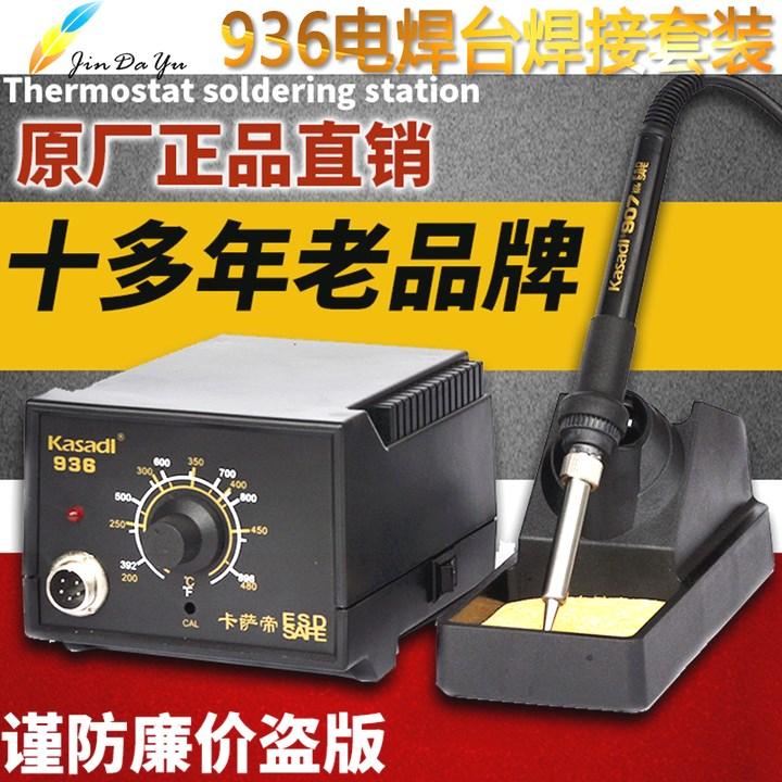 Solda ferro de solda 936 unidades conjunto ajustável de Alta potência de Entrada de solda solda elétrica.