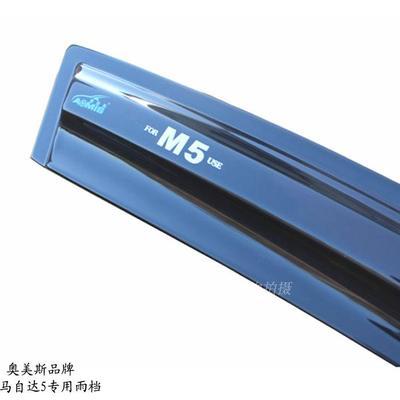 正品奥美斯雨档M5马5专用晴雨挡配件马自达5车窗挡雨板送助粘剂