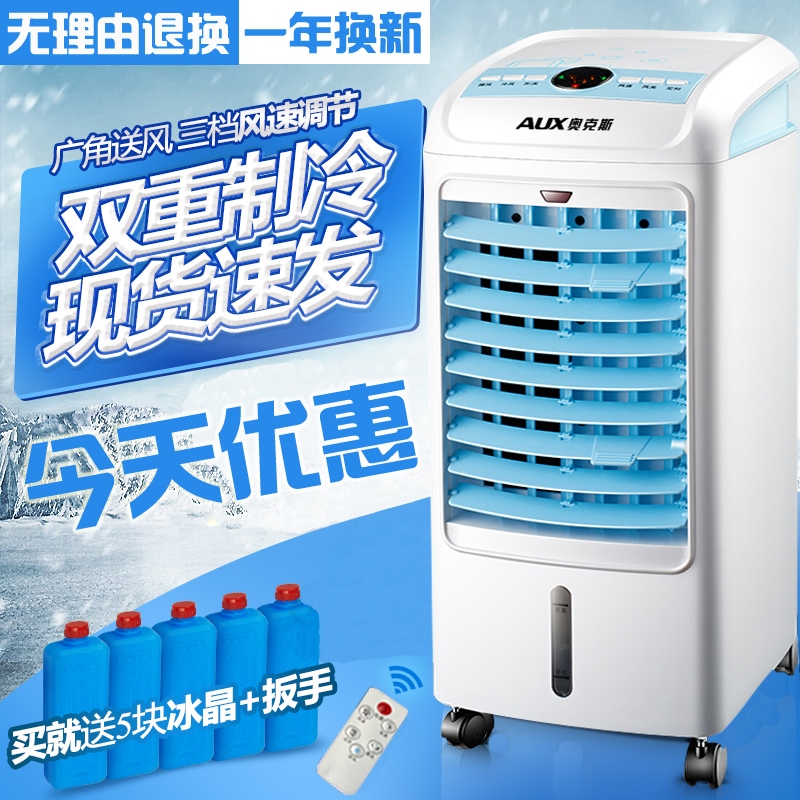 Super tank air conditioning fan cooling fan cooling household air-conditioning fan small commercial refrigeration air conditioning water
