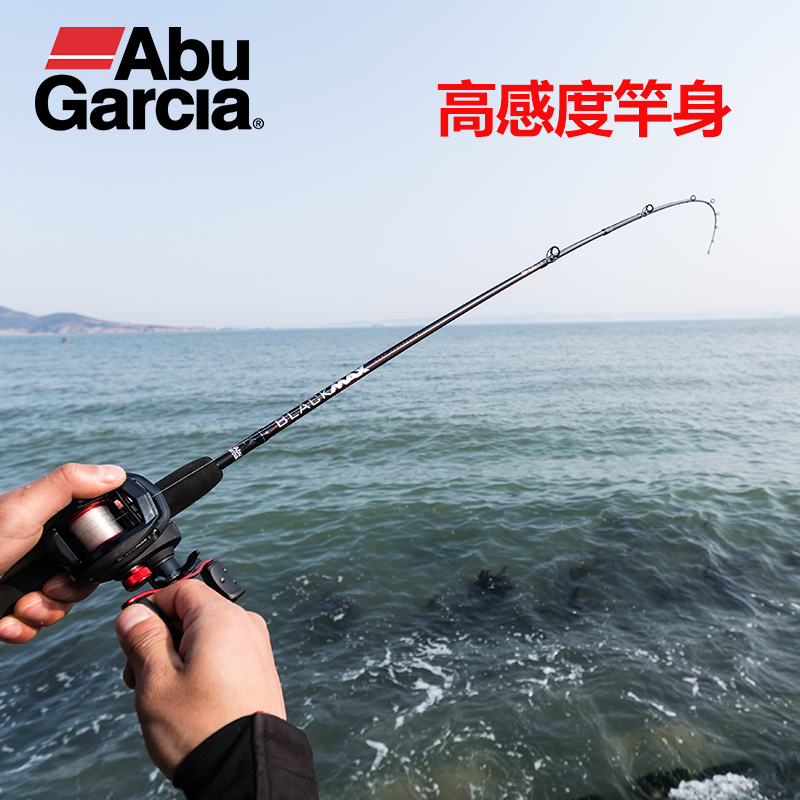 The United States imported ABU Abu Asia pole set BMAX3 water wheel rods road and sea bass bar culter suit