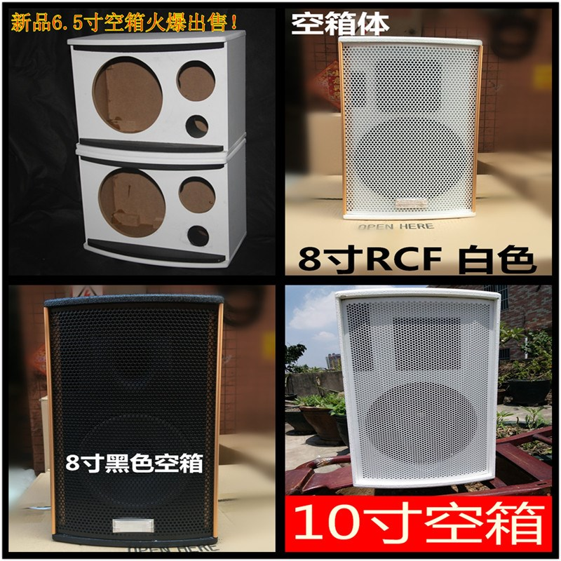 - la boîte vide le paquet de 6,5 cm 8 10 pouces RCF vides vides KTV haut - parleur professionnel de l'air du corps de boîte