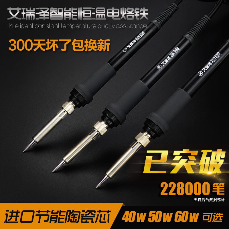 Hot electric soldering iron set, home electric iron solder pen, electric iron rosin point tin electronic maintenance tool