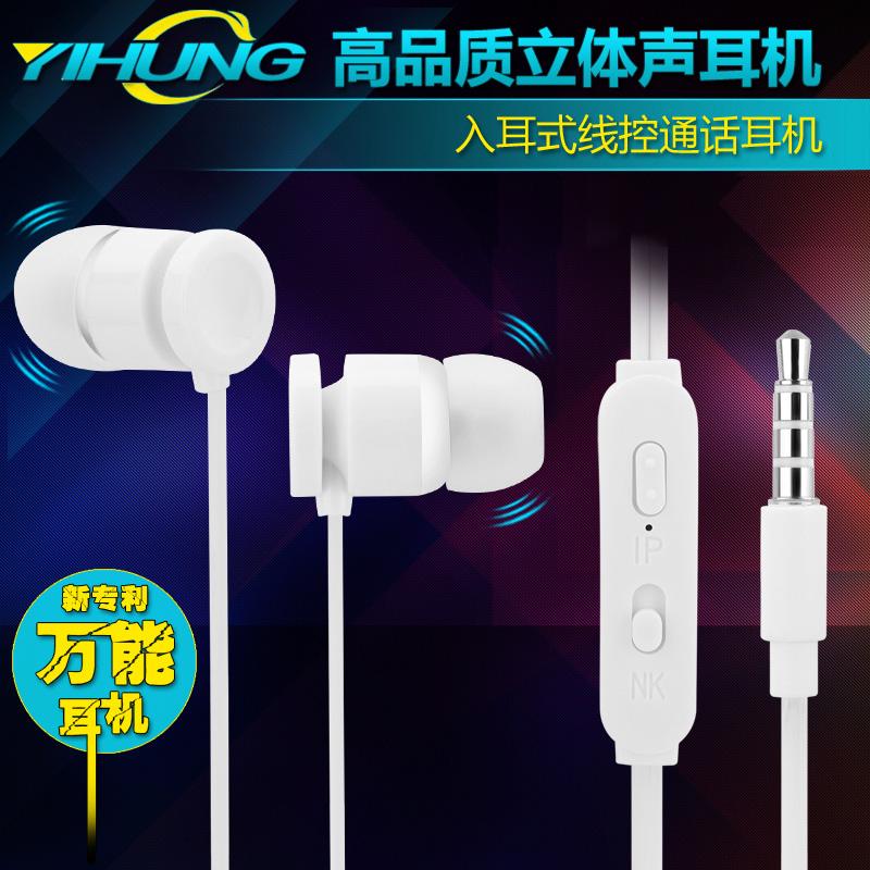 音凰R500高品质立体声耳机带切换万能耳机(满十送一)