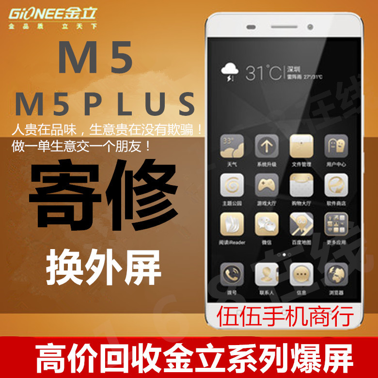 The M5PLUSS6GM5001 W909S7 screen mobile phone mobile phone suitable for zero replace the assembly model of Jin