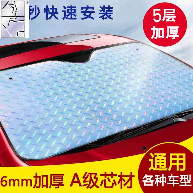 Die auto - scheibe sonnenschirm in die fahrzeug - trottel sunproof - alufolie Sonne.