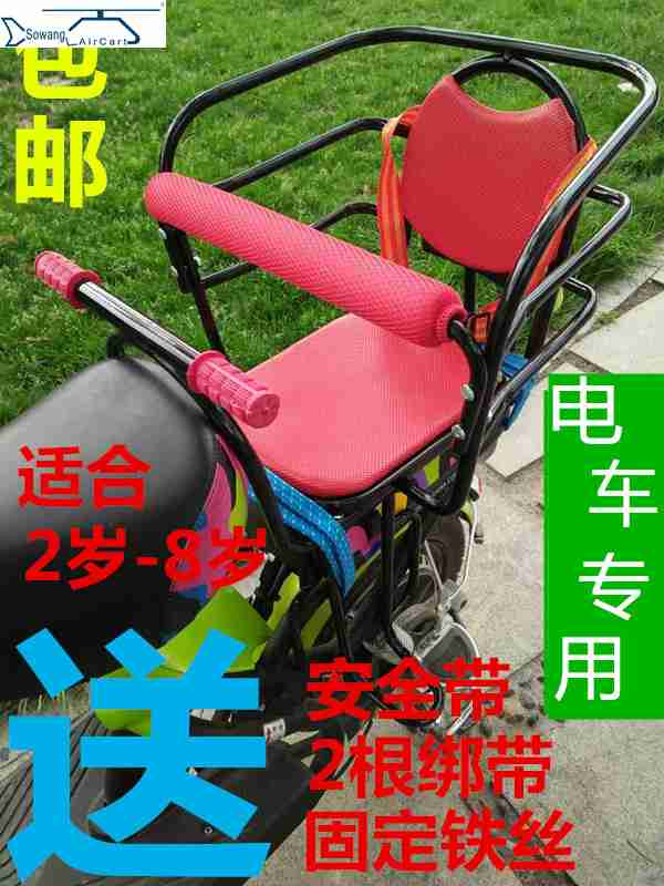 Electric bicycle bicycle children seat baby seat seat friction increase pre thickening