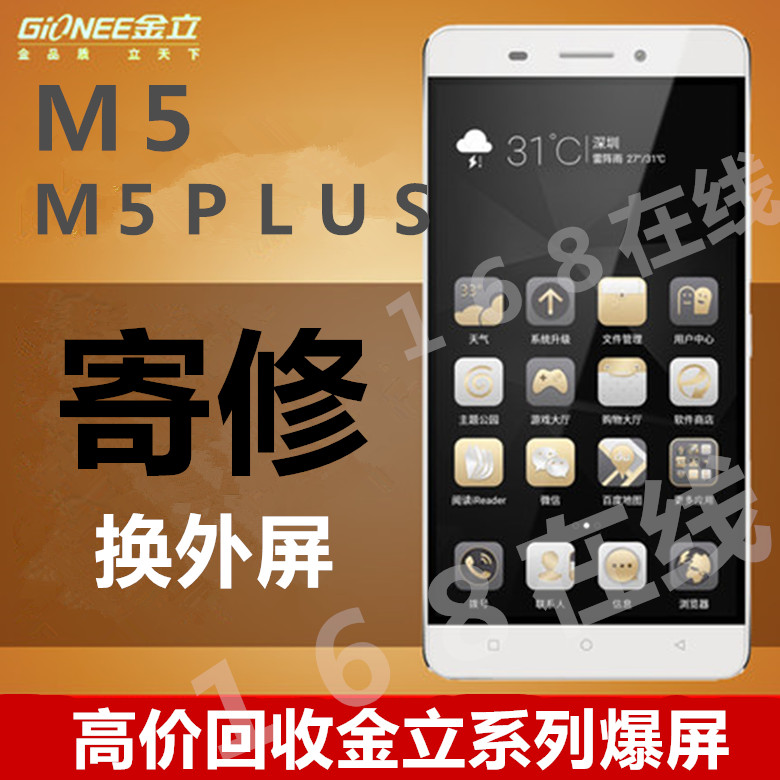 For Jin M5PLUS screen touch screen M6 screen screen assembly GN8002s GN8001 mobile phone