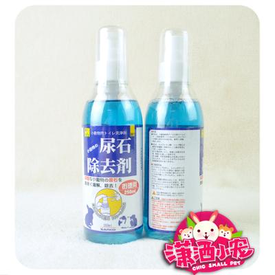 日本进口品高SANKO 尿石去除剂100ml/250ml包邮 清洁笼子去尿渍