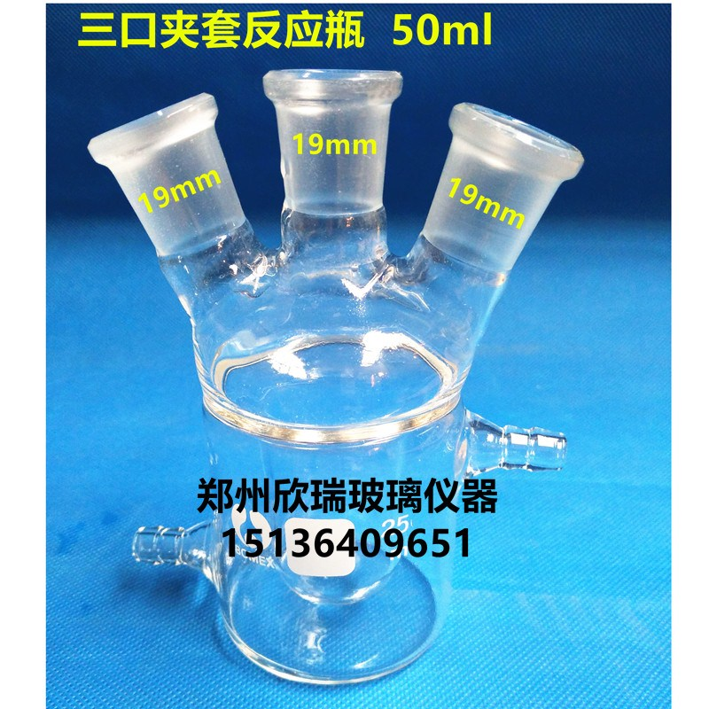 Three layer jacketed reactor, 50ml19*3 double layer reactor, double layer glass reactor, double layer reaction bottle