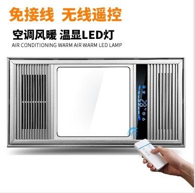 LED lamp bathroom rapid heating temperature protection warm wind Yuba three a ceramic heating block