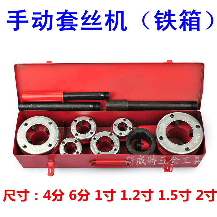 Mail 4 points -2 inch pipe hinge tap, thread thread manual sleeve machine, iron pipe galvanized tube package