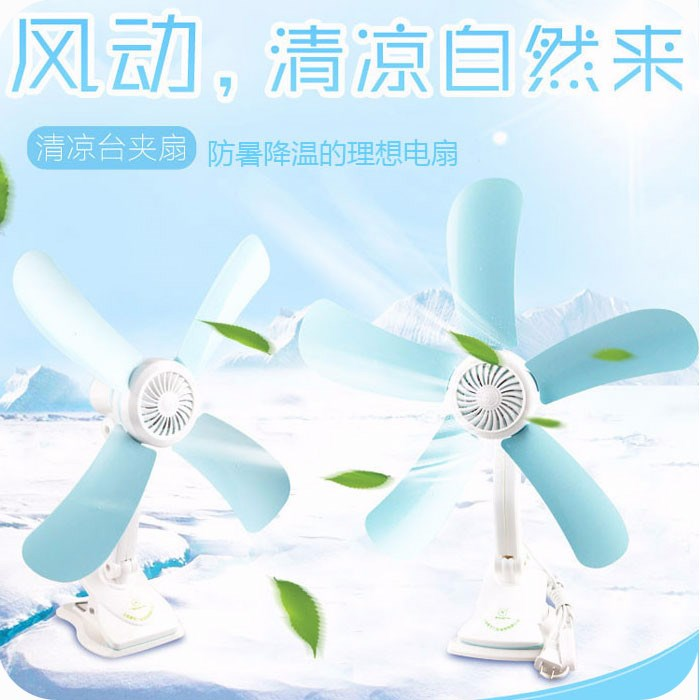 The student dormitory bed small electric fan Mini desktop office desktop 8 inch small power wind fan