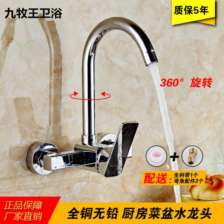Faucet wall, wall hanging wall, ceramic plate, valve, kitchen faucet, hot and cold water into the wall, a single extension out
