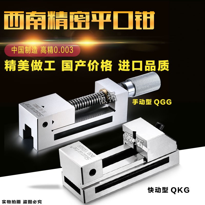 Fixed bed type milling clamp precision angular cross vise machine 6 inch drill for drilling and milling machine guide rod with JingZhan