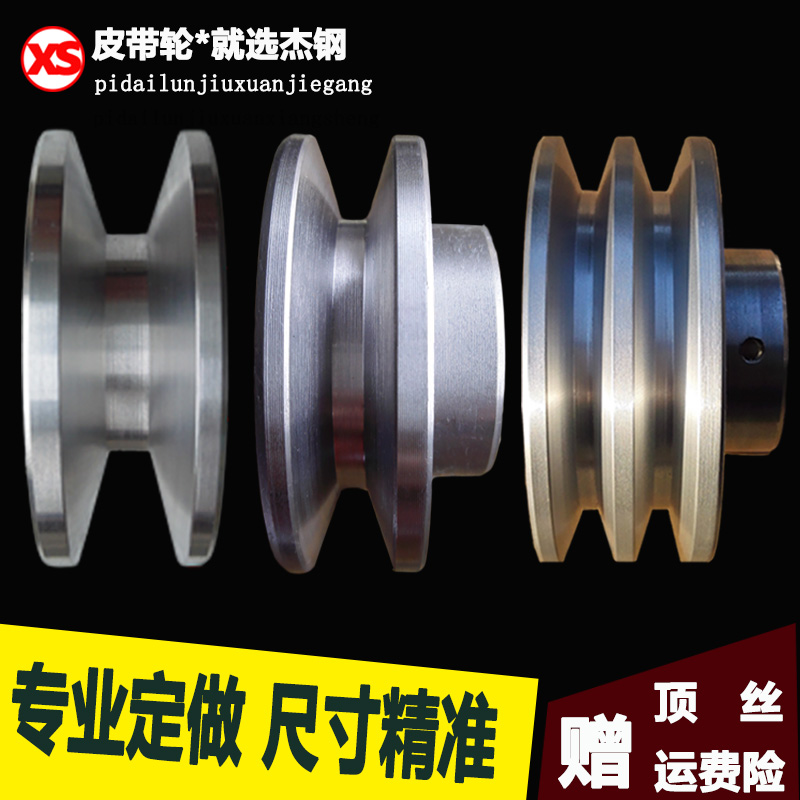 Single groove pulley pulley type aluminium motor wheel B double slot machine