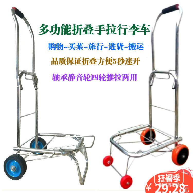 折叠行李车便携不锈钢家用四轮手拉车购物买菜小拉车拉货车手推车