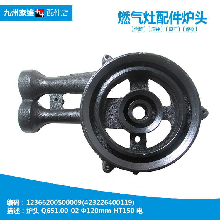 Gas stove fittings, stove core, furnace head JZ6R.2-Q632/Q651/Q651B/Q652