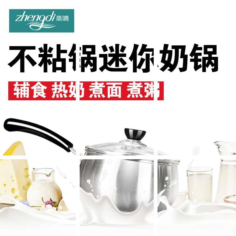 Stainless steel milk pan nonstick cooking pot pot Mini Baobao baby hot milk pot cooker small saucepan