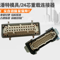 Pant 24 core heavy load connector rectangular aviation plug 24 pin core