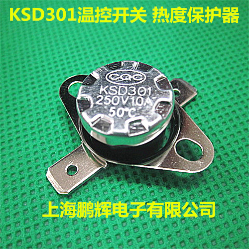 KSD301 temperature control switch 130 degrees 130 degrees 250V10A normally closed jump type thermostat temperature switch