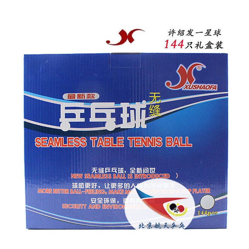 Beijing space one star 1 star new material seamless 40+ table tennis training ball 144 gift box