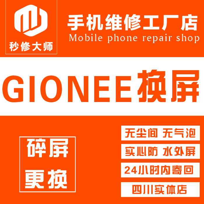 The replacement of glass touch screen S89S5M5plus screen mobile phone assembly Jin S7S6ProM6M6plus