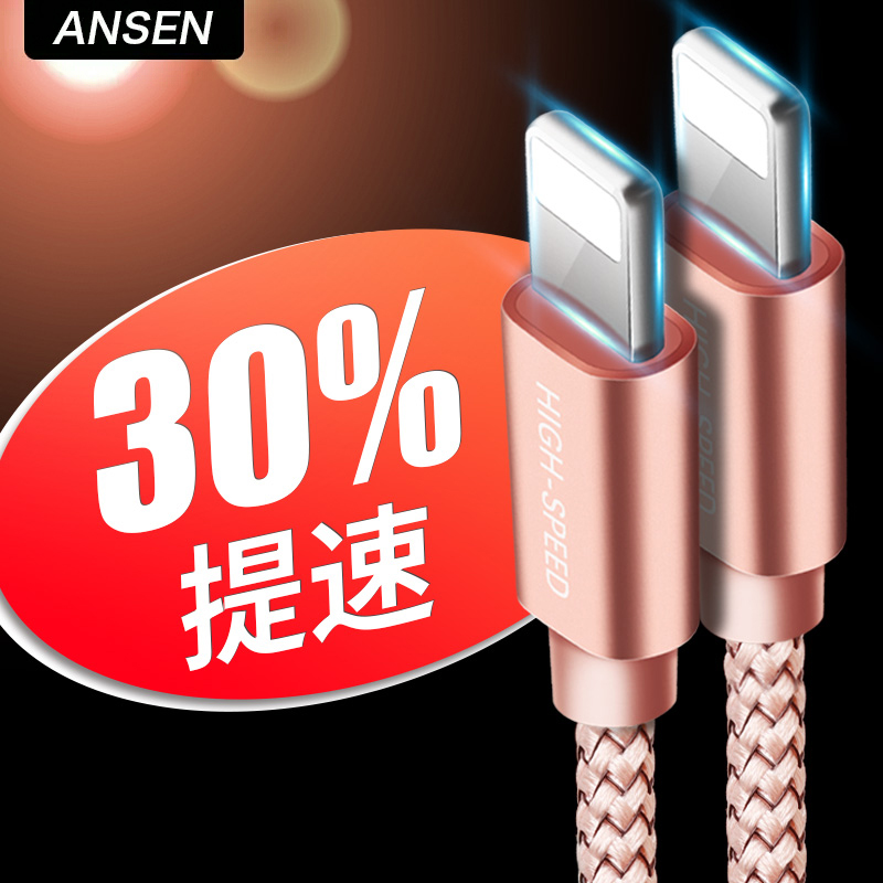 IPhone6 data line plus apple 7P charger line 6S mobile phone iPad car flush 5 six SP single head fast charge