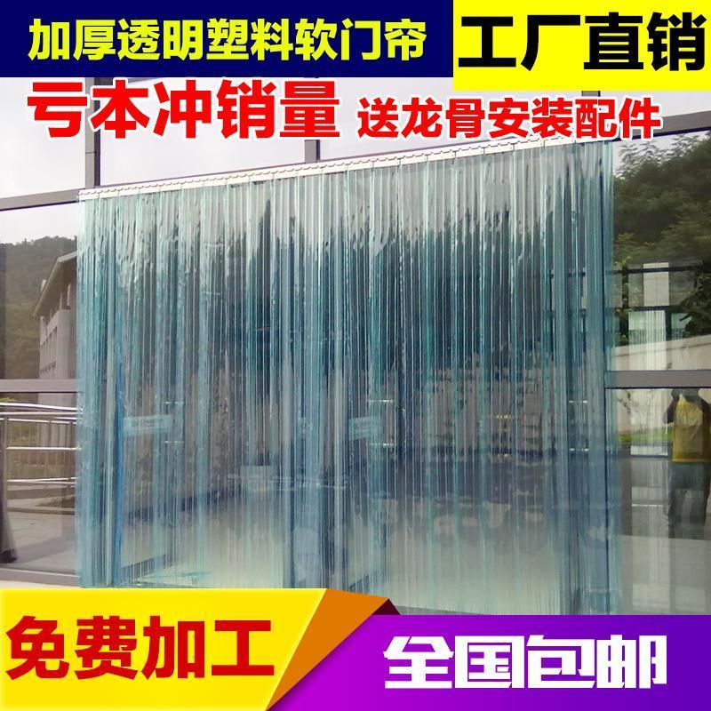 klimatizátory vzduchu pro domácnost ze závěsů pvc transparentní ze závěsů z měkké kůže ze záclony supermarketu v létě čelní lepidlo závěs ze závěsů