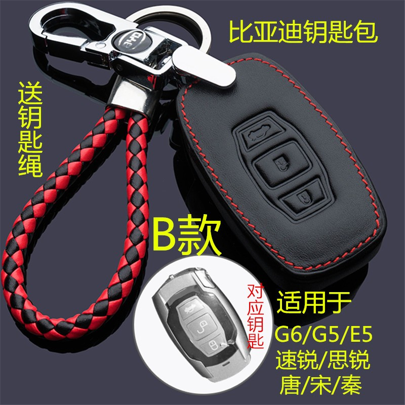 For BYD B speed sharp source G6 special color leather key bag really car remote buckle