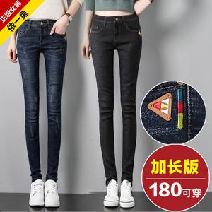 2018加长牛仔裤女黑色小脚铅笔裤显瘦韩版弹力长裤子春装新款高个