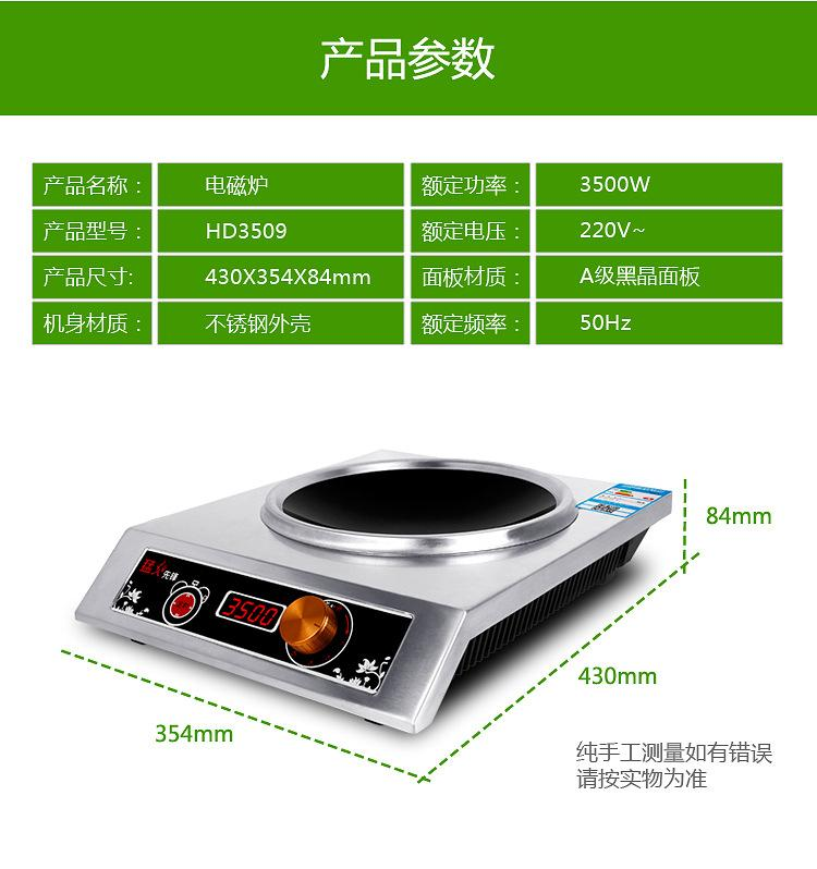 A commercial high-power electromagnetic oven 3500W household electromagnetic stove furnace genuine Hot pot stir special offer