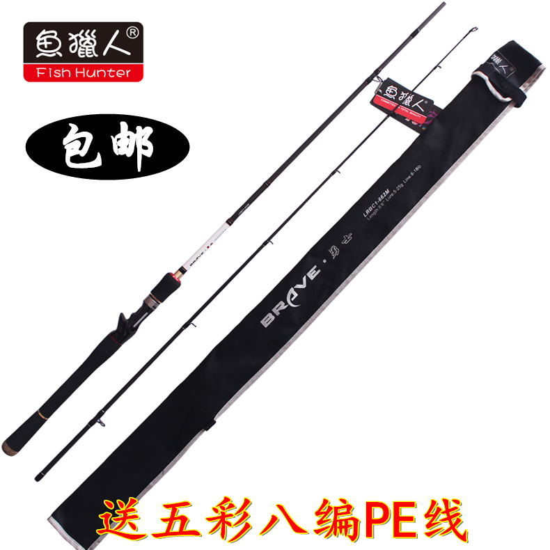 Fish Hunter shipping blood warrior halleluyah rod halleluyah rod straight handle grips the domestic general high-grade road sub