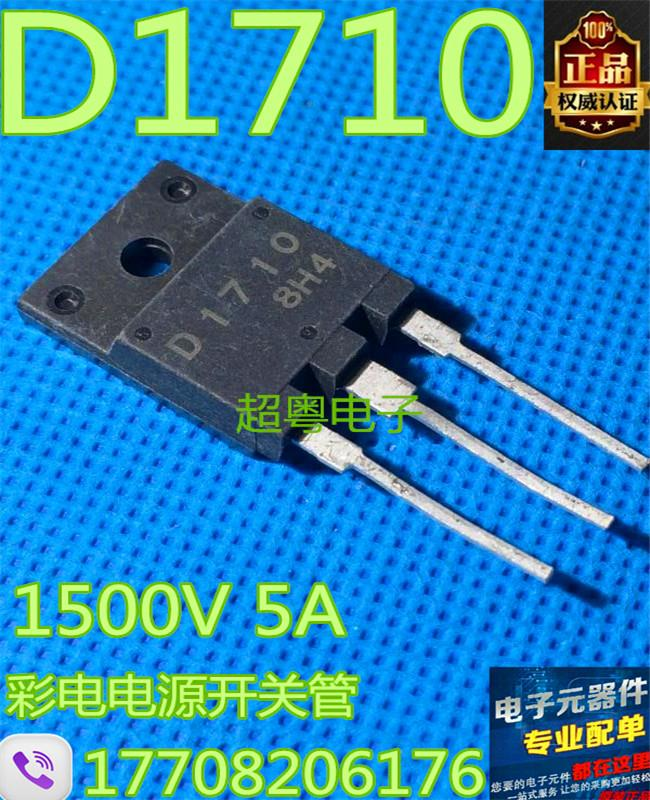 Imported original disassemble triode 2SD1710D1710 TV tube power switch tube test.