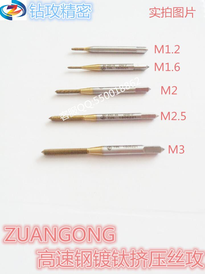 Taiwan ZUANGONG titanium extrusion screw tap M1*0.25M1.1M1.2M1.4M1.5M1.6 extrusion Taps