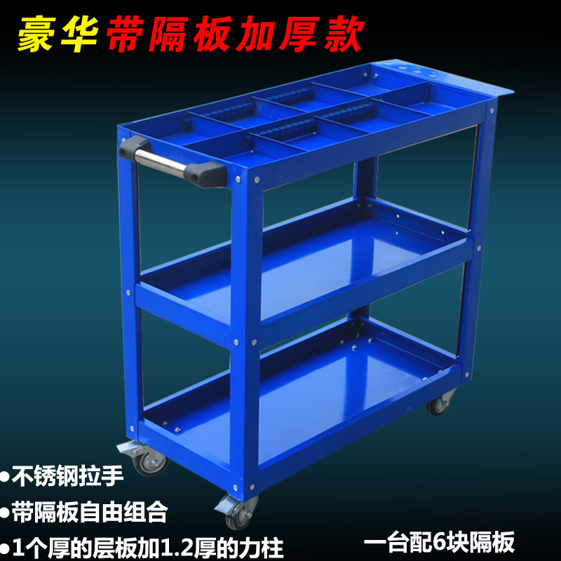 Car beauty tools, car cabinets, three layers of small handcart parts, mobile multifunctional trolley thickening