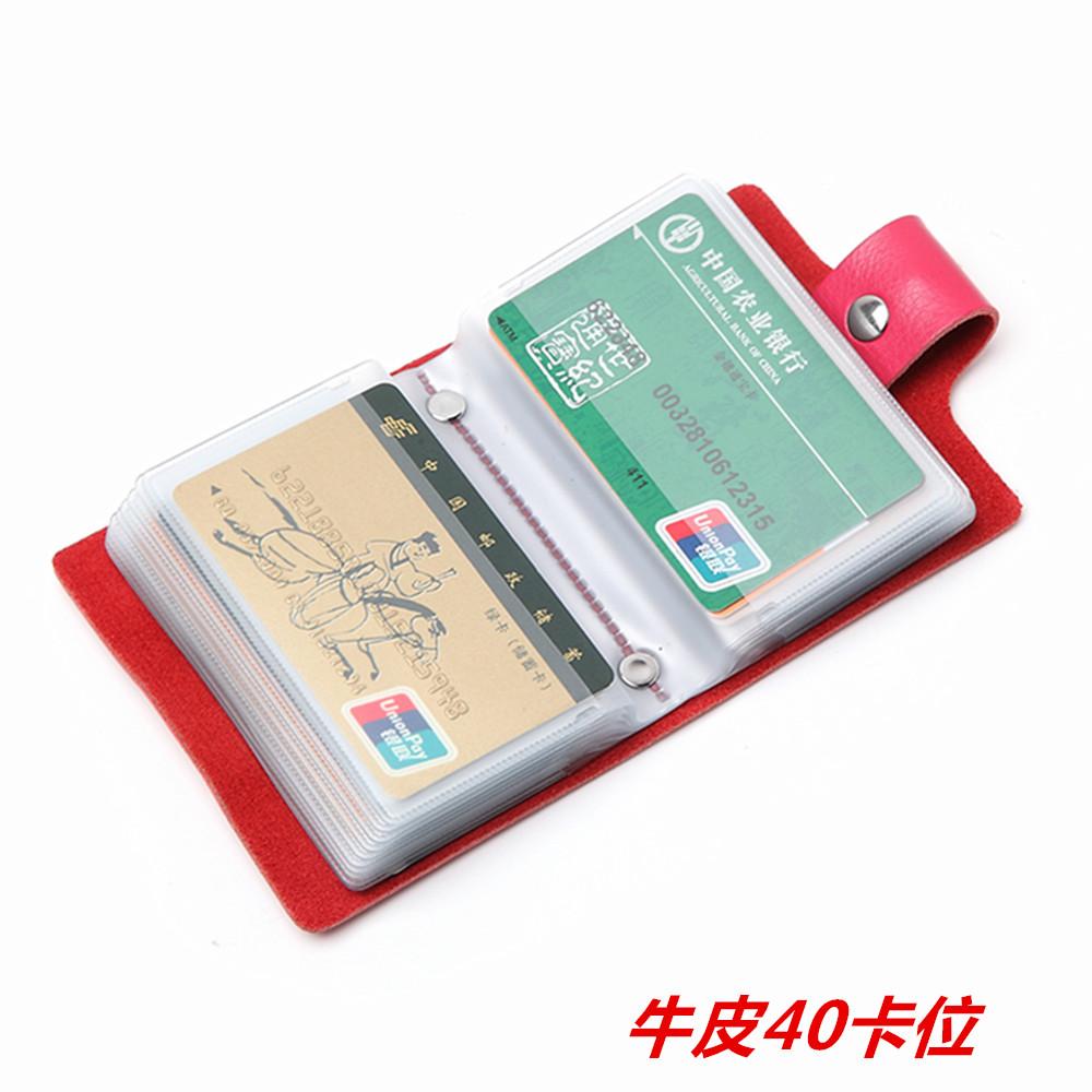 新款小卡包牛皮多卡位卡包女40卡位 防消磁卡包 男女士卡套