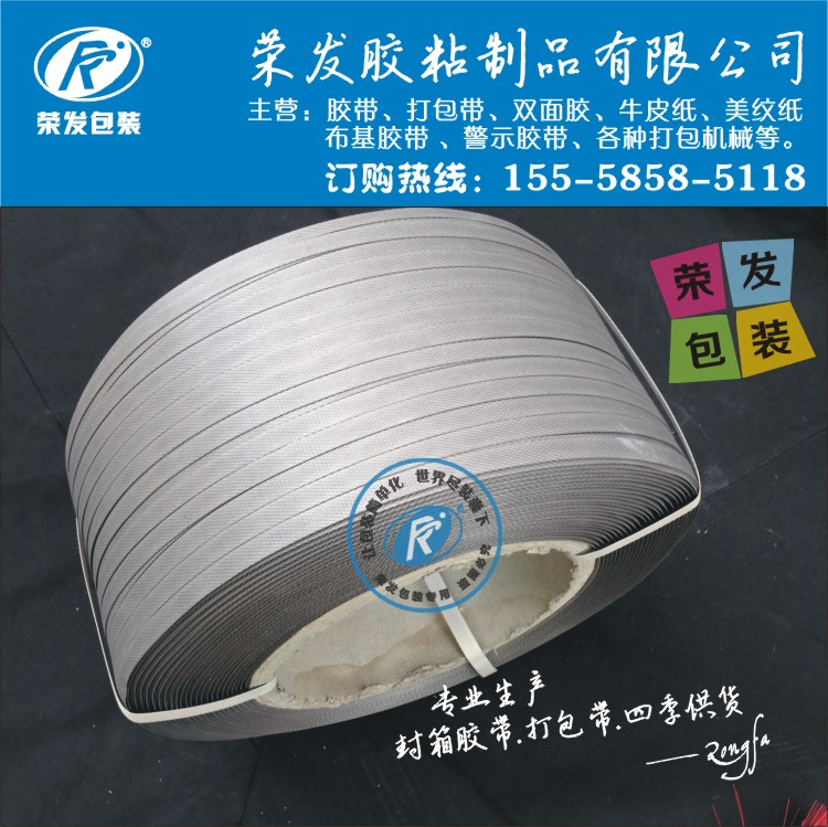 Silver packaging belt automatic semi automatic packaging belt, PP hot melt packaging belt, gray packaging