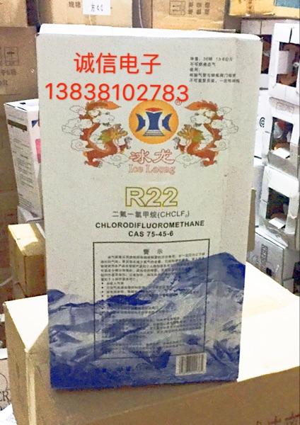 Ice R22 inverter air conditioner refrigerant / snow / Ice / net weight of 10KG/ refrigerant