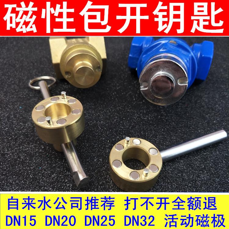 vandmåler centrale postevand meter foran ventil centrale magnetiske låse ventil centrale vand ventilen ventil skifte nøgle
