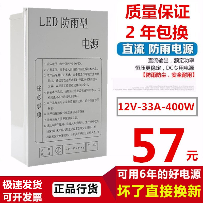 Por 12V33A400W switching power supply DC 12V impermeável Luz led caixa de Luz sinal de transformador de Energia