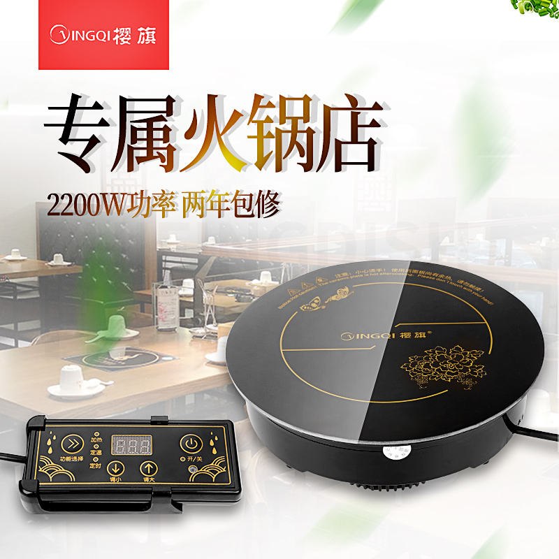 Sakura WK-288 hot pot electromagnetic oven circular business embedded high-power chafing dish shop special induction cooker
