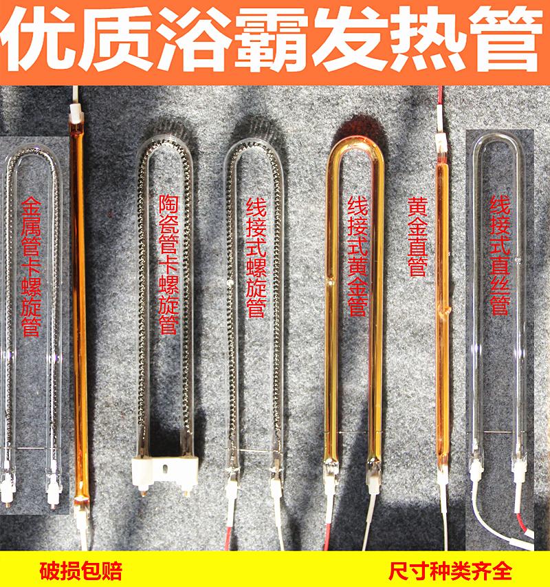 Kohlefaser - Bad - Gold - fieber - decke Integrierte Bad heizung - Lampe, elektrische heizung) U - Rohr