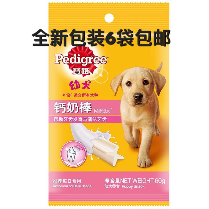Po puppies calcium milk bar 60g promote tooth development road cleaning dog dog toycpl.rar bar snack bar