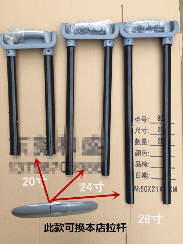 箱包内置拉杆/旅行箱行李箱密码箱PC箱修理配件拉杆箱维修配件