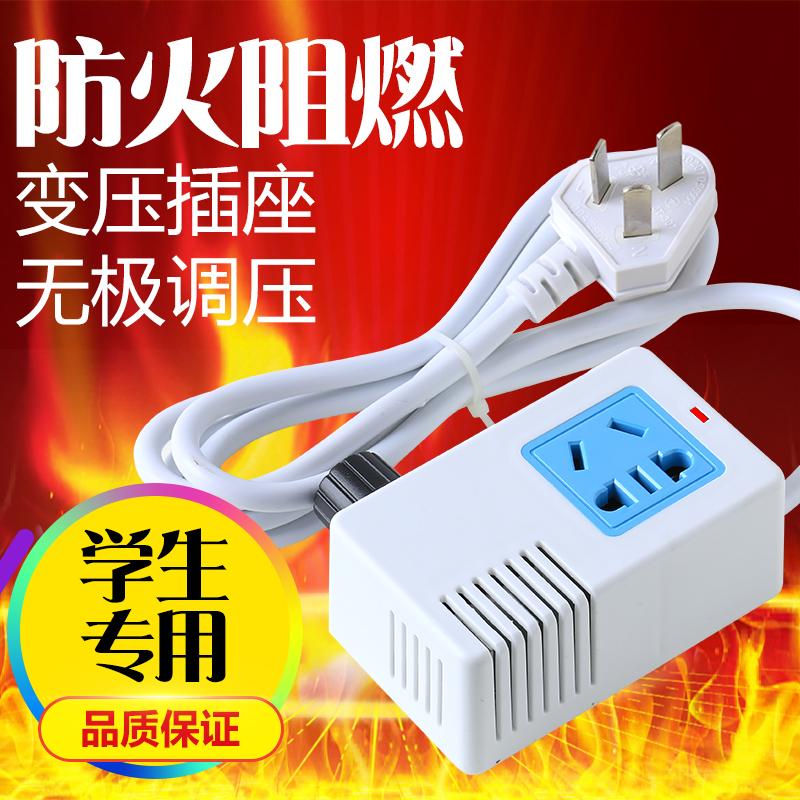 Adjustable plug, socket, power converter, transformer bedroom dormitory, high power mail dormitory
