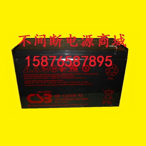 CSB12V9AH蓄電池CSB蓄電池12 VバッテリーHR1234W12V34WUPS蓄電池