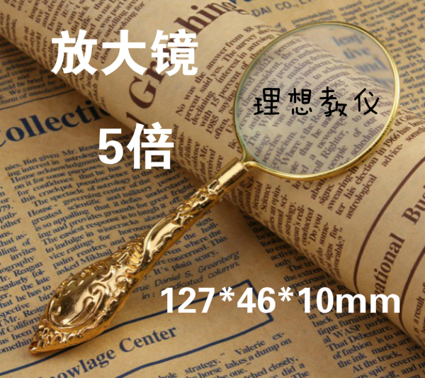 Handheld magnifying glass 5 times 45mm golden glass mirror small flower handle relief handle teaching instrument and equipment