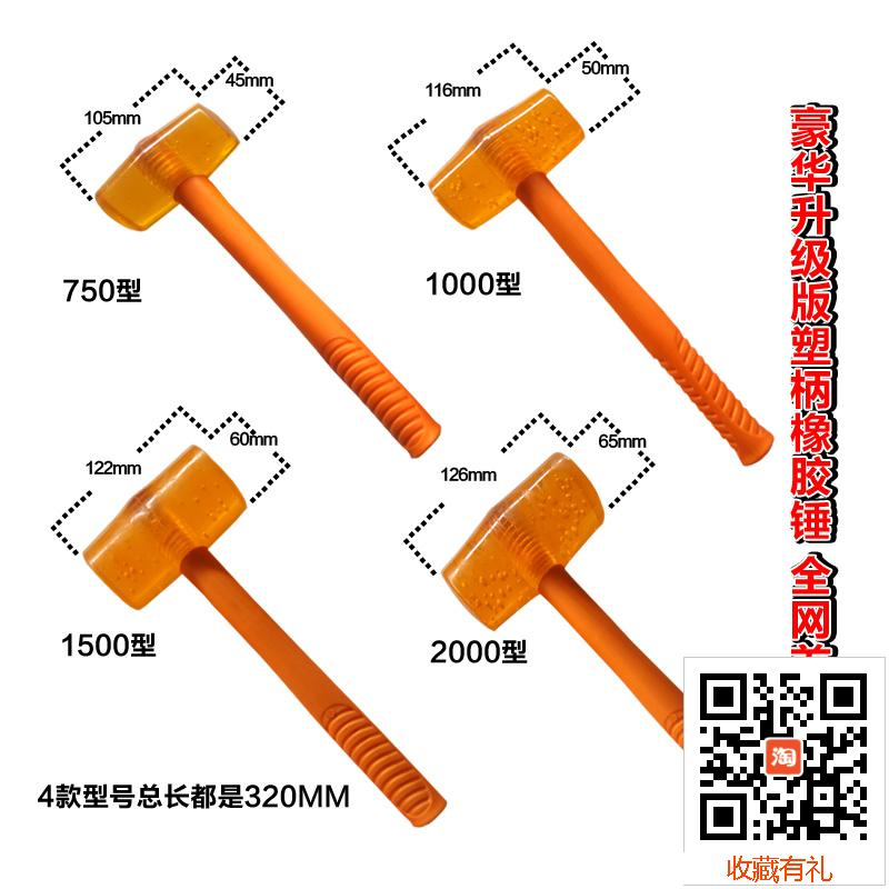 Industria de caucho elástico 2017 martillo martillo con mango de plástico de botellas de 明锤 masaje suave piso indica un martillo Martillo de Goma